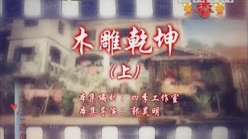 [2020-01-25]七十二家房客:木雕乾坤(上)