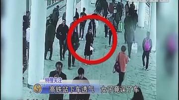 高铁站下车透气 女子竟误了车