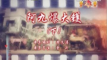 [2020-01-26]七十二家房客:阿九爆大镬(下)