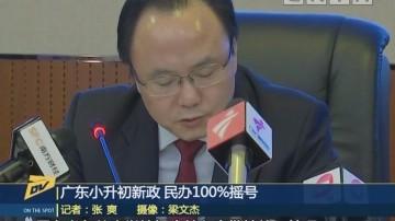 (DV现场)广东小升初新政 民办100%摇号