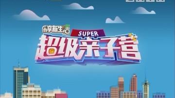 [2020-01-28]乐享新生活-超级亲子营:蒸鱼小技巧