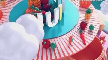 [2020-01-27]乐享新生活-健康生活:春节出行有人晕车该怎么办?