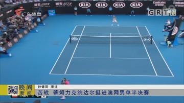 苦战 蒂姆力克纳达尔挺进澳网男单半决赛