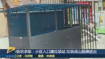 (DV現場)街坊求助:小區入口建垃圾站 垃圾成山阻礙進出