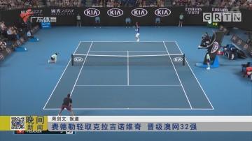 费德勒轻取克拉吉诺维奇 晋级澳网32强
