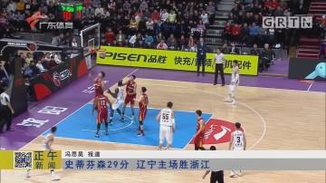 史蒂芬森29分 辽宁主场胜浙江