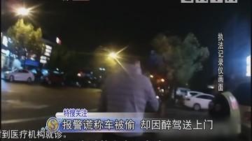 报警谎称车被偷 却因醉驾送上门