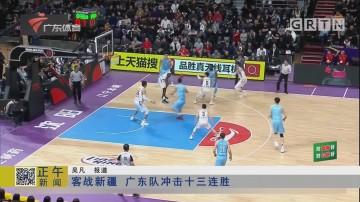 客战新疆 广东队冲击十三连胜