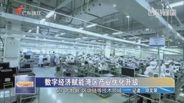 数字经济赋能湾区产业优化升级