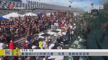 戴通纳24小时耐力赛 韦恩·泰勒收获冠军