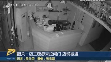 (DV现场)韶关:店主疏忽未拉闸门 店铺被盗