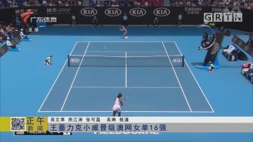 王薔力克小威晉級澳網女單16強