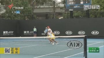 澳网 张赛赛女双不敌对手遭淘汰