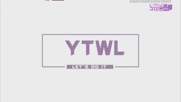 [2020-01-17]五分鐘熱度:YTWL
