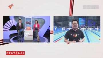记者连线:2020年FINA冠军游泳系列赛准备情况
