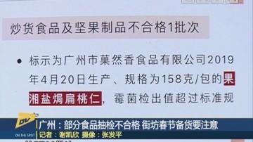 (DV现场)广州:部分食品抽检不合格 街坊春节备货要注意