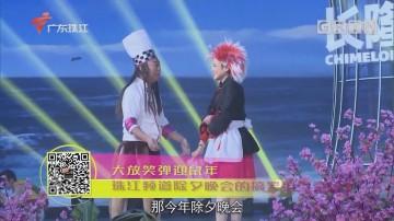 大放笑弹迎鼠年:珠江频道除夕晚会的搞笑担当登场!