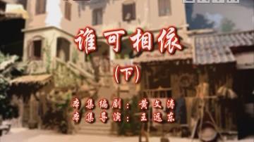 [2020-01-07]七十二家房客:谁可相依(下)