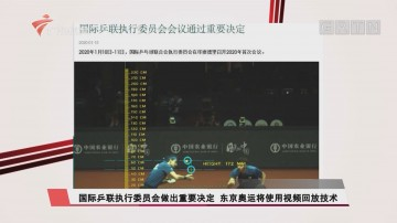 国际乒联执行委员会做出重要决定 东京奥运将使用视频回放技术