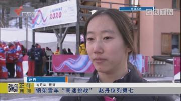 """钢架雪车""""高速挑战"""" 赵丹位列第七"""