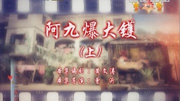 [2020-01-26]七十二家房客:阿九爆大镬(上)