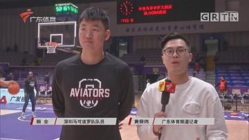 记者连线:北京控股vs深圳马可波罗