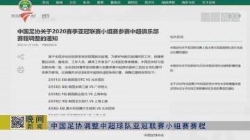 中国足协调整中超球队亚冠联赛小组赛赛程