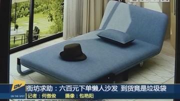 (DV現場)街坊求助:六百元下單懶人沙發 到貨竟是垃圾袋