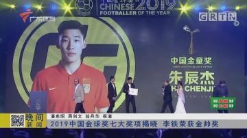 2019中国金球奖七大奖项揭晓 李铁荣获金帅奖
