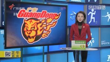 广东宏远篮球俱乐部为武汉防控疫情捐资200万元