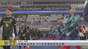 外援单击闯关 FC东京晋级亚冠正赛