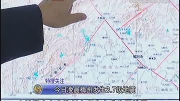 今日凌晨梅州发生3.7级地震