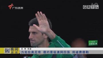 力克拉奥尼奇 德约晋级澳网四强 将碰费德勒