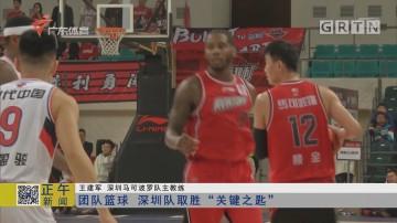 """团队篮球 深圳队取胜""""关键之匙"""""""