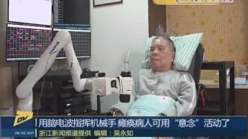 "(DV现场)用脑电波指挥机械手 瘫痪病人可用""意念""活动了"