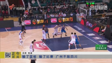 输了篮板 输了比赛 广州不敌四川