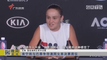 肯宁将与巴蒂争夺澳网女单决赛席位