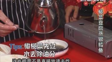 榄菜豆腐蒸银鳕鱼