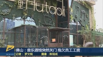 (DV现场)佛山:音乐酒馆突然关门 拖欠员工工资