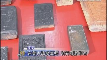 东莞古籍修复师 玩转雕版年画