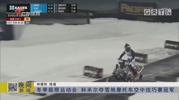 冬季极限运动会 科米尔夺雪地摩托车空中技巧赛冠军