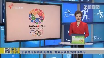 东京奥运会拳击资格赛 由武汉变更为约旦举行