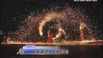 """""""非遗""""铜梁火龙迎新春"""