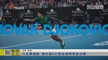 力克费德勒 德约第8次晋级澳网男单决赛