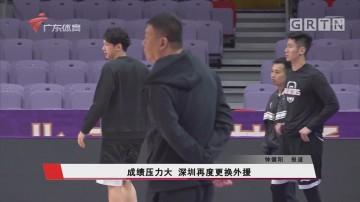 成绩压力大 深圳再度更换外援