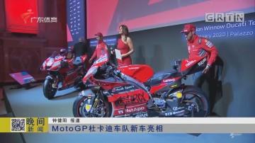 MotoGP杜卡迪车队新车亮相