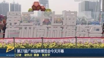 第27届广州园林博览会今天开幕