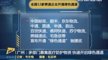 (DV现场)广州:多部门募集医疗防护物资 快递开启绿色通道
