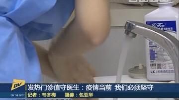 (DV现场)发热门诊值守医生:疫情当前 我们必须坚守