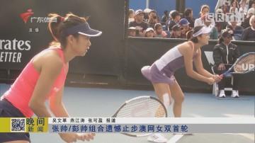 張帥/彭帥組合遺憾止步澳網女雙首輪
